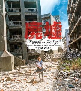 nippon-no-haikyo